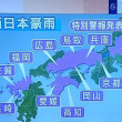 西日本豪雨 近所の人に「逃げろ」と声かけ@週刊まるわかりニュース ほか