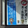関西無節操電力株式会さまゑ・・・