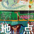 日本と中国のアールブリュット「共融地点」~アールブリュット国際フォーラム2018~