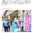 日本共産党の本性・・・か?