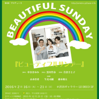 『ビューティフルサンデー』公演詳細