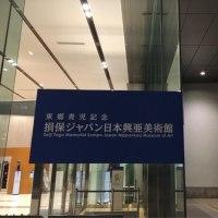 東郷青児生誕120周年展@こどもフルート