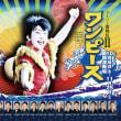 スーパー歌舞伎セカンド「ワンピース」@新橋演舞場