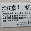 福岡・大川市