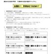 台風時の生徒の登校マニュアル