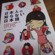 日本語再発見