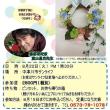 8月22日、中津川でお逢いしましょう。