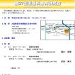 大阪天王寺で開催される研究会のお知らせ