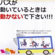 バスが動いている時は、席を立たないでください