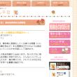 網谷由香利先生講演会を開催します