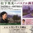 長野の市民新聞・・・・掲載します・・・・!