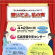 広島県で子どもの日記念シンポジウムが開催されます
