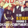 2018.9.30開催D.START2018予選3回戦【KIDSソロ部門総評】