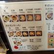 麺や ぼうず@音更町