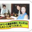 写真で見る、半年の楽しい出来事/岡山県・西教室⑨