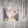 福井市国保運営協議会が3.6パーセントの減額を答申