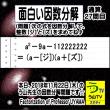 [面白い因数分解]数学天才問題【う山先生の因数分解27問目】[2018年11月22日(木曜)]