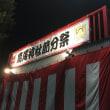 焼山の高尾神社節分祭にやってきました
