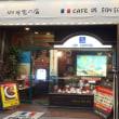 小倉のカフェと喫茶店にて