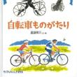 自転車ものがたり