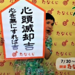 ☆ ー  2018 7/ 30 ~ 8/ 5 の 開運たなくじ ー ☆