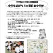平成29年 春日東中学校 中学生の子育て体験授業 募集中!!