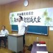 国民救援会支部が泉大津に誕生しました!