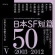 日本SF短篇50V