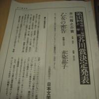 平成22年上期 芥川賞