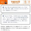 TBSラジオ「森本毅郎スタンバイ」で「世田谷ナンバーは疑問の声が多く、賛成8割とは言えない状況…」と!