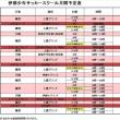 2017_4月_練習予定表