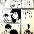 「銀色の髪の亜里沙」後編 /和田慎二