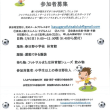 第7回春日野学区フットサル体験会「みんなでフットサルをやってみよう」(7/8)のお知らせ