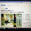 『熊本地震被災地応援ファンド』を知っていますか?