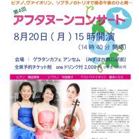第4回 アンセムアフタヌーンコンサートのお知らせ!!