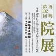 日本画はやっぱり日本人の心だな・・院展