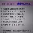 1/17・・・PONプレゼント(本日3時まで)