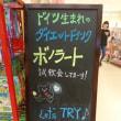 【本日18時まで★試飲会】PLAZA イオンモールむさし村山店