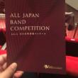 第66回 全日本吹奏楽コンクール 職場・一般前半の部