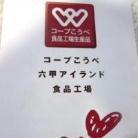 コープ神戸 六甲アイランド食品工場
