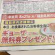今日は 福島県民の日だそうです。