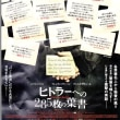 ヒトラーへの285枚の葉書(映画)