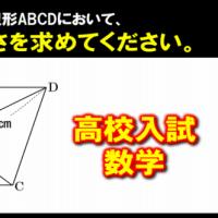 【高校入試数学】全3問!三平方の定理を使った標準レベル問題!