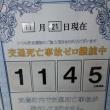 平成29年11月19日(日)から21日(火)の日記