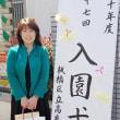 4月10日 高島幼稚園