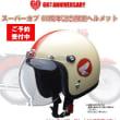 スーパーカブ60周年記念 限定ヘルメット