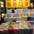 台湾:松山の夜市