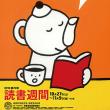 #272 読書週間なので(なのに)・・・『読んでない本について堂々と語る方法』