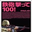 「鉄砲」撃って100!