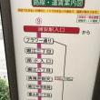 浦安プルプル食堂への道順